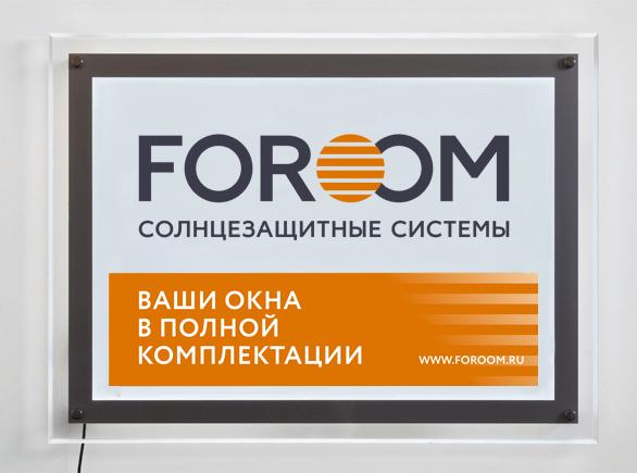 О продукции Foroom™